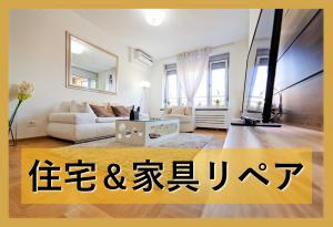 住宅&家具リペア