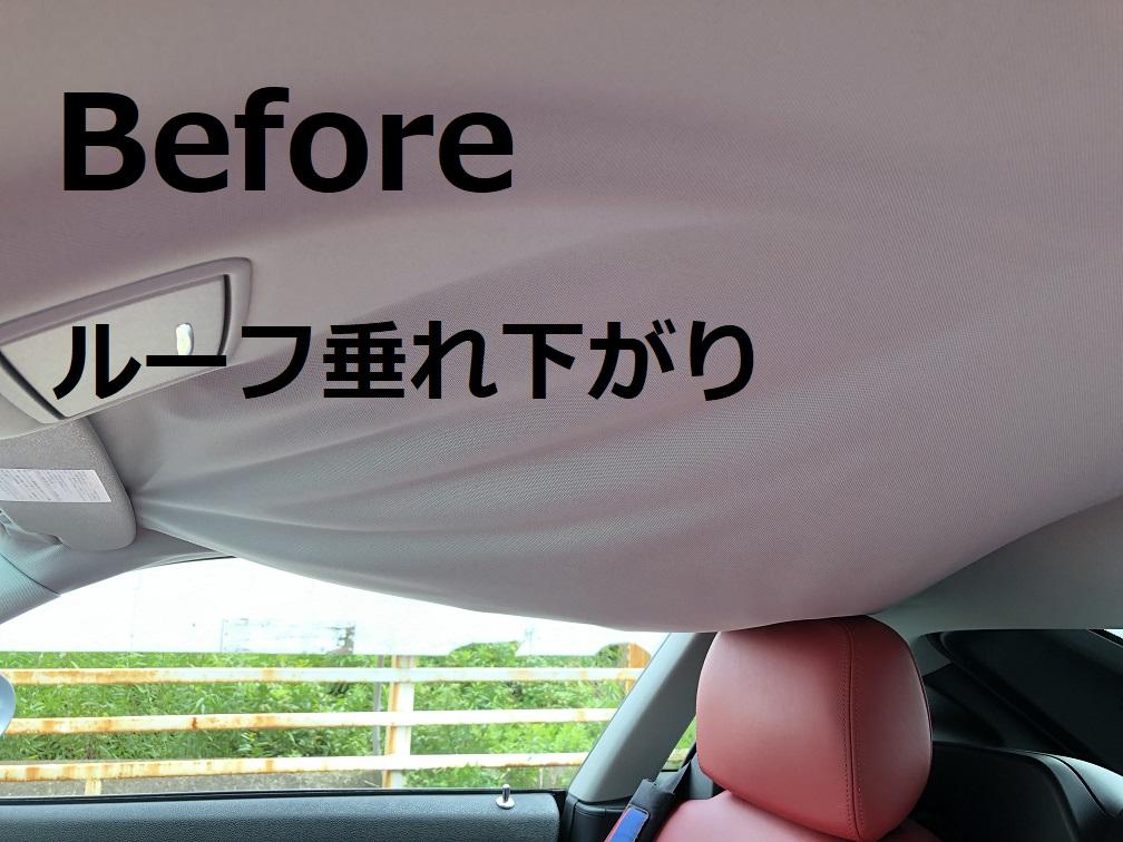 BMW Z4クーペ 天井垂れ下がり張替えリペア|千葉市 市原市