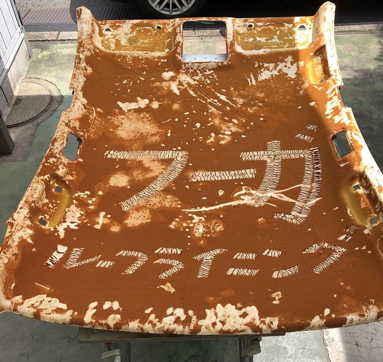 日産フーガ 天井落ち・剥がれ ルーフ張り替え|千葉市