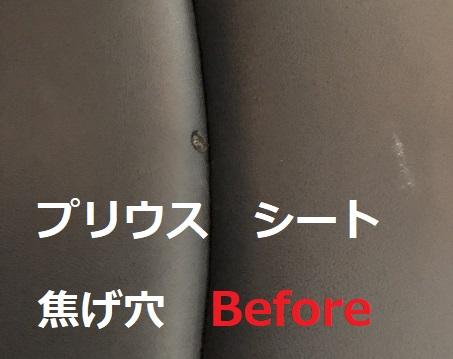 トヨタ プリウス ビニールレザーシートたばこ焦げ跡修理リペア|千葉 世田谷