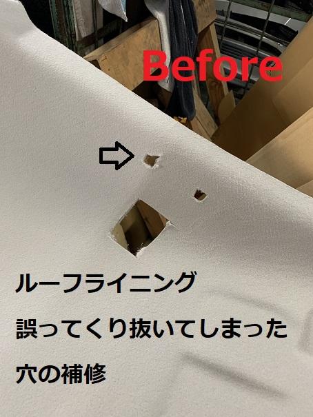 天井ルーフボード/ルーフライニングの穴補修・リペア|千葉市