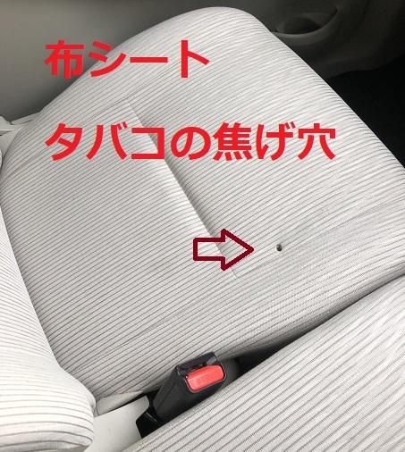 ekワゴン ファブリックシートたばこ焦げ穴の補修リペア|千葉市