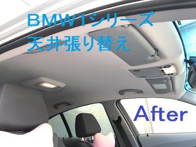 BMW118i 1シリーズ ルーフの剥がれ・天井落ち 天井張り替え 修理|千葉市 市川市