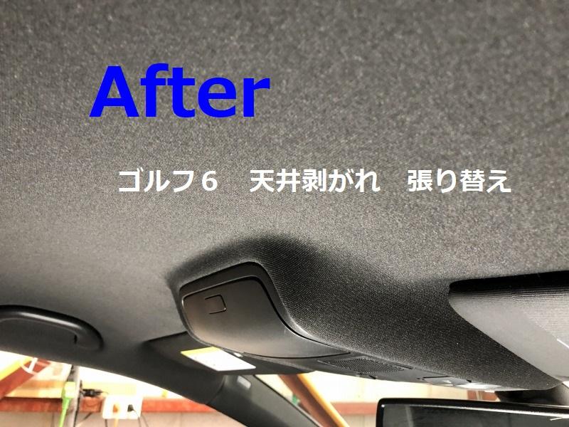 VW ゴルフ6R 天井落ち・剥がれ・垂れ下がり ルーフ張り替え|千葉市