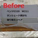 ベンツE320サンシェード張替えW211