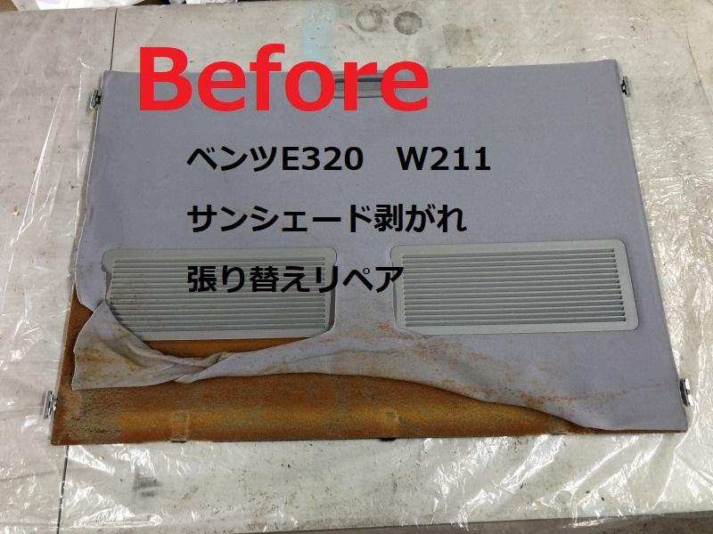 ベンツ E320(W211)サンルーフ内張・サンシェード張替え|千葉 東京