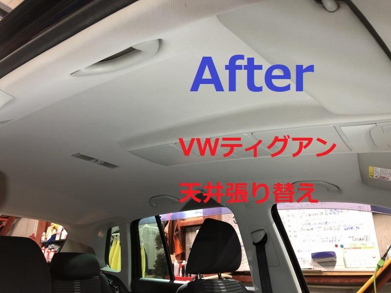 VWティグアン ルーフの剥がれ・天井落ち 天井張り替え 修理|千葉市 船橋市